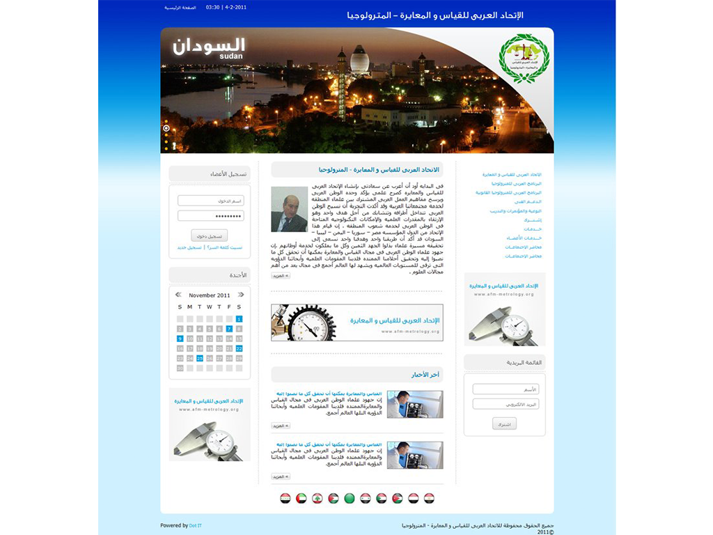Arab Federation for Metrology - AFM Website