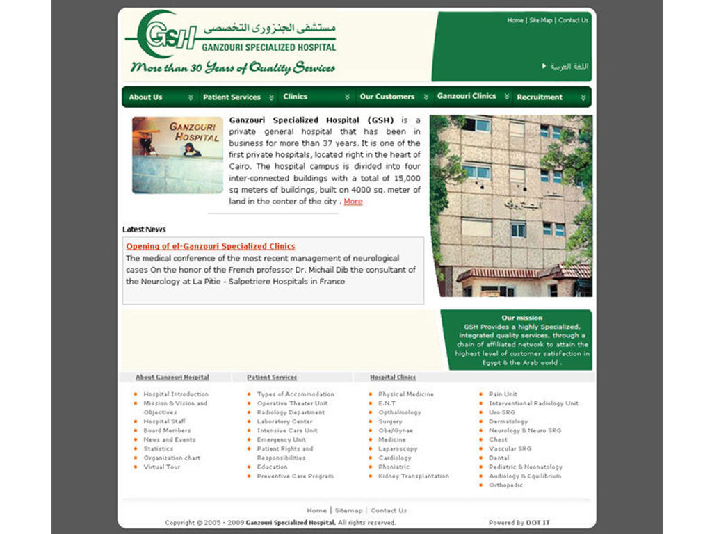 Ganzouri Hospital Website