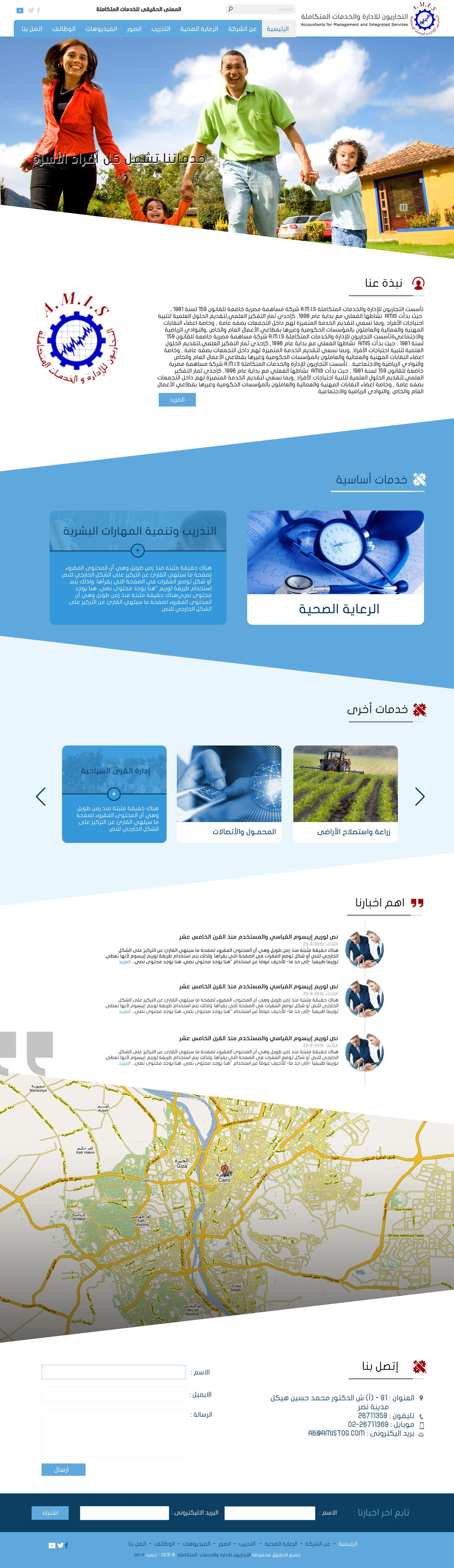 Accountants for Management and Integrated Services Website